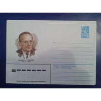 1982 академик Векслер