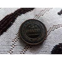 3 коп 1915 г - Красивая монетка !!!