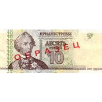 Приднестровье 10 рублей образец