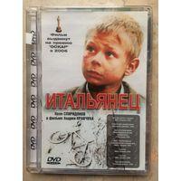 DVD ИТАЛЬЯНЕЦ (ЛИЦЕНЗИЯ)