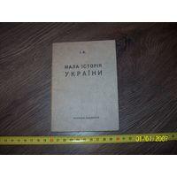 Малая история Украины 1941 год Львов