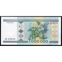 Беларусь. 1 000 000 рублей образца 1999 года. Серия АВ. UNC