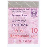 Проездной билет, Минск, 2011