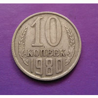 10 копеек 1980 СССР #08
