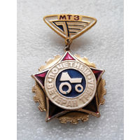МТЗ - Почетный ветеран труда. Минский Тракторный Завод #0730-OP16
