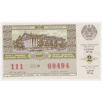 Лотерейный билет БССР 1987 2 выпуск