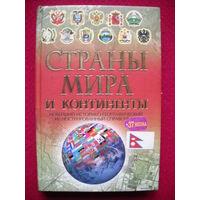 Страны мира и континенты. 2009 г.