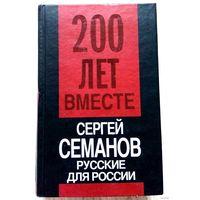 2010. РУССКИЕ ДЛЯ РОССИИ С. Семанов