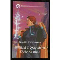 Роман Злотников. Бойцы с окраины галактики