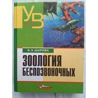 И. Х. Шарова. Зоология беспозвоночных. Учебник для ВУЗов.