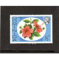 Доминика. Цветы. Гибискус.Ми-457. 1975.