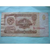 1 рубль СССР 1961 г. ЕЛ