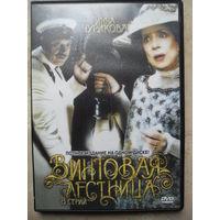 DVD ВИНТОВАЯ ЛЕСТНИЦА (ЛИЦЕНЗИЯ)
