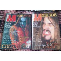 Музыкальный журнал,1999г.