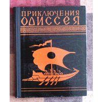 Гомер. Приключения Одиссея