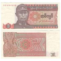 Мьянма 1 кьят образца 1990 года UNC p67