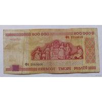 500000 рублей 1998 года. ФА 2553018.