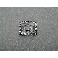 Значок. Смольный. Квартира музей  В.И.Ленина (СССР)