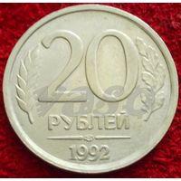 7935:  20 рублей 1992 СПМД Россия (не магнитная)