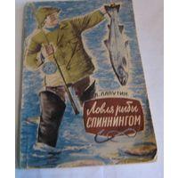 Ловля рыбы спинингом