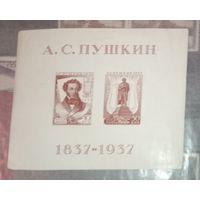 1937,100лет со дня смерти А.С.Пушкина, Соловьев -1800р.