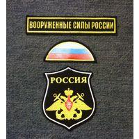 Нашивки ВС России (орел с якорями)