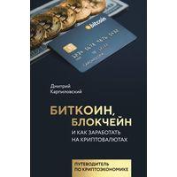 Карпиловский. Биткоин, блокчейн и как заработать на криптовалютах