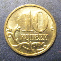 10 копеек 2006 м магнит