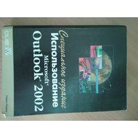Специальное издание Использование Microsoft Outlook 2002
