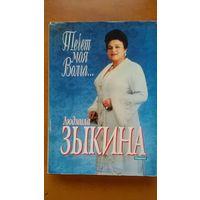 Людмила Зыкина. Течёт моя Волга...