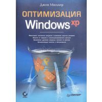 Оптимизация Windows XP
