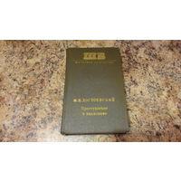 Классика - Достоевский - Преступление и наказание