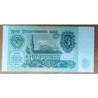 3 рубля 1991 года - UNC