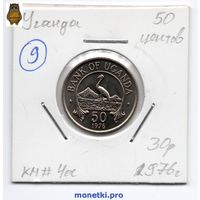 Уганда 50 центов, 1976 год - 9