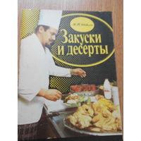 Шевелин В.П. Закуски и десерты.