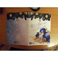 Беларусь открытка подписаная С новым годом