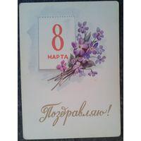 Ильин С. Поздравляю с 8 марта. 1959 г. Чистая