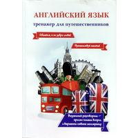 Английский язык. Тренажер для путешественников (уценка)