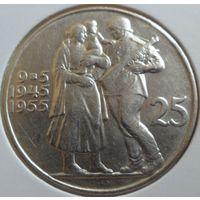 Чехословакия 25 крон 1955 года. Серебро. Сохран!