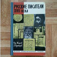 Д. Жуков, Л. Пушкарев - Русские писатели 17 века (серия ЖЗЛ)