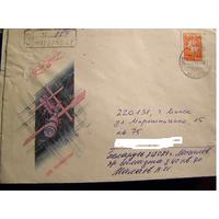 ХМК СССР 1992 Беларусь почта