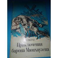 Приключения Барона Мюнхгаузена Распэ Пересказ К. Чуковского