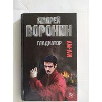 """Андрей Воронин. Му-му. """"Гладиатор""""\0"""