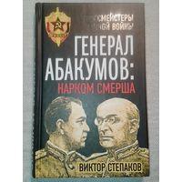 Генерал Абакумов. Нарком СМЕРШа. В Степаков