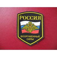 Шеврон Вооружнные силы Россия (орёл)