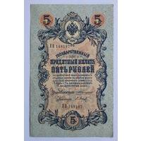 5 рублей 1909 г.  Коншин-Барышев