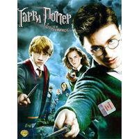 Гарри Поттер и Орден Феникса (фильм пятый) (Лицензия в картонной коробке, DVD9)