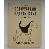 """Журнал """"Белорусский эрдель-клуб"""" за 1991 г."""