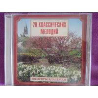 20- классических мелодий