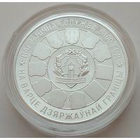 Пограничные войска Беларуси. 100 лет, 20 рублей 2018, серебро